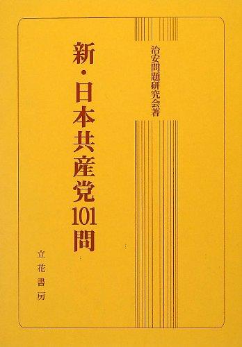 新・日本共産党101問