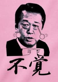 小沢一郎「不覚の涙」 長袖Tシャツ(ライトピンク) M