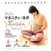 マタニティ・ヨガLesson—DVD付