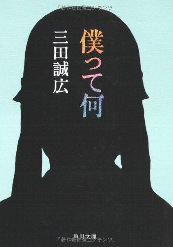 僕って何 (角川文庫)
