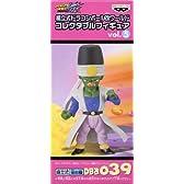 組立式ドラゴンボール改ワールドコレクタブルフィギュア vol.5 DB改039 パイクーハン