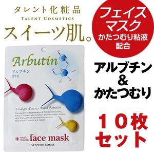 カタツムリ&アルブチンシートマスク 10シート snail mucin face mask