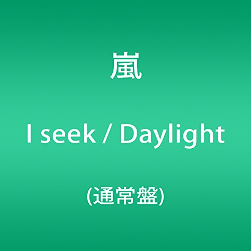 I seek / Daylight - 嵐