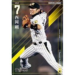 オーナーズリーグ ウエハース版 OL17 GR 西岡 剛/阪神(内野手) OL17-C022