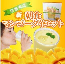 栄養満点 新 朝食マンゴーダイエット
