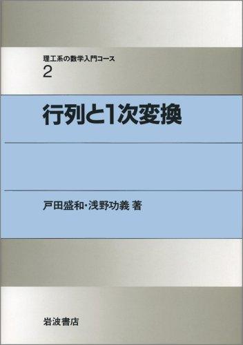 行列と1次変換 (理工系の数学入門コース)