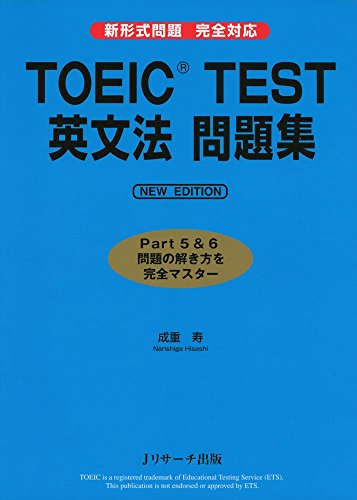 TOEIC(R)TEST英文法 問題集 NEW EDITION
