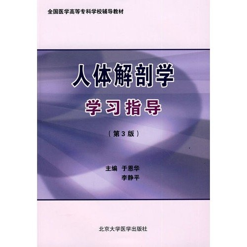 The human body anatomy studies instruction(version 3) [ren ti jie pou xue xue xi zhi dao (di 3 ban £©] (Chinese Edition) (The Human Body By Ti compare prices)
