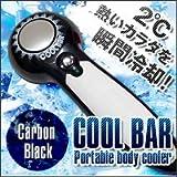 瞬間冷却 ポータブル クーラー COOL BAR (カーボンブラック)