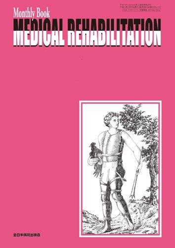 急性期リハビリテーションにおけるチーム医療―Inter-Professional WorkingからTrans-Professional Workingへ― (MB Medical Rehabilitation(メディカルリハビリテーション))