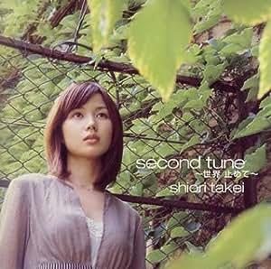 Shiori Takei - Sekai Tomete by Indie - Amazon.com Music