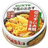 サンヨー 今夜のおかず 切干大根うま煮  1ケース 100g×24個 缶詰 レトルト