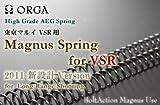 ORGA MAGNUSスプリング VSR用 |エアガンパーツ|インナーパーツ|スプリング|スプリングガイド|サバゲー|ミリタリー|