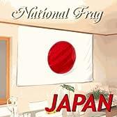 国旗 JAPAN 日本 大サイズ(150×90cm)