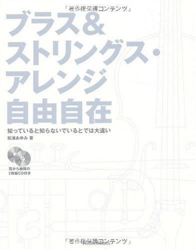 ブラス&ストリングスアレンジ自由自在(CD付)