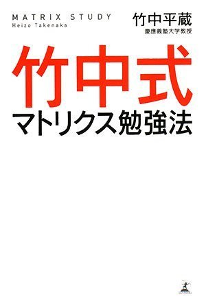 竹中式マトリクス勉強法