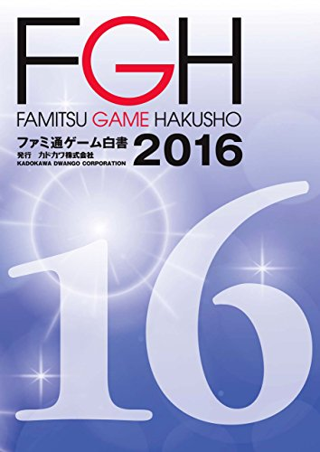 ファミ通ゲーム白書2016<ファミ通ゲーム白書> (ビジネスファミ通)