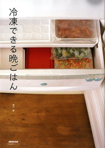 冷凍できる晩ごはん (生活実用シリーズ)