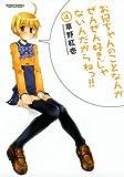お兄ちゃんのことなんかぜんぜん好きじゃないんだからねっ!!(4) (アクションコミックス)