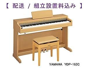 【配送/組立設置料込み】 YAMAHA / ヤマハ ARIUS アリウス YDP-162C  電子ピアノ (ライトチェリー調仕上げ)
