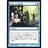 マジック:ザ・ギャザリング 【テゼレットの計略/Tezzeret's Gambit】【アンコモン】 NPH-047-UC 《新たなるファイレクシア》