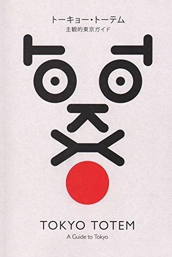 トーキョー・トーテム 主観的東京ガイド/Tokyo Totem – A Guide to Tokyo