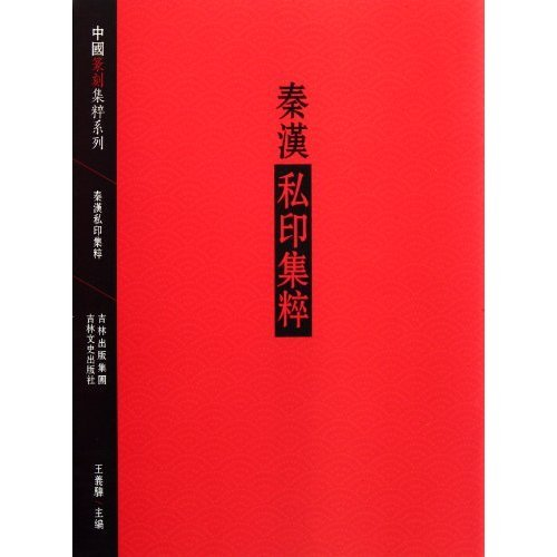 A Comprehensive Guide To Private Seals In Qin And Han Dynasties (Chinese Edition)