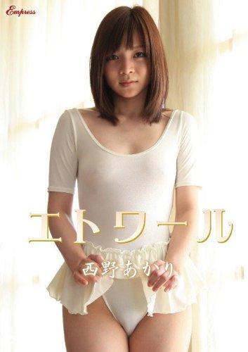 西野あかり / エトワール [DVD]