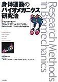 身体運動のバイオメカニクス研究法