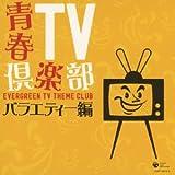 『青春TV倶楽部 バラエティー編』を聞いた
