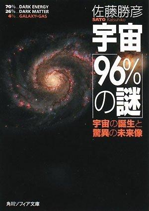 宇宙「96%の謎」  宇宙の誕生と驚異の未来像 (角川ソフィア文庫)