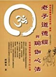 img - for I morality through yoga Heart: I heart sea depth from the yoga philosophy (Traditional Chinese Edition) book / textbook / text book