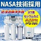 逆浸透膜式浄水器(高性能RO)