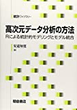 高次元データ分析の方法: ─Rによる統計的モデリングとモデル統合─ (統計ライブラリー)