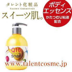 Snail Q10 Body Essenceエッセンス 400ml
