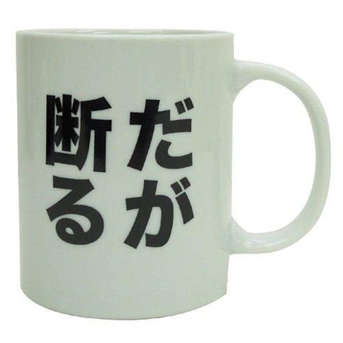 「だが断る」アニメ名言メッセージマグカップ☆ギフト面白食器通販☆/