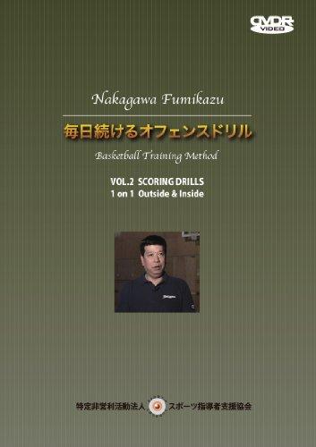 中川文一 毎日続けるオフェンスドリル Vol.2 1 on 1 Outside & Inside [DVD]