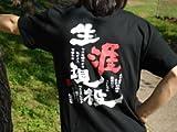 生涯現役 フロント【印刷無し】 バックプリント ブラック 半袖 Tシャツ