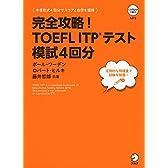 CD-ROM付 完全攻略!  TOEFL ITP(R)テスト 模試4回分