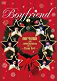 BOYFRIEND LOVE COMMUNICATION 2012 ~Xmas Bell~(初回限定盤) [DVD]