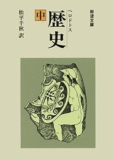 歴史(中) (岩波文庫 青 405-2) (岩波文庫 (33-405-2))