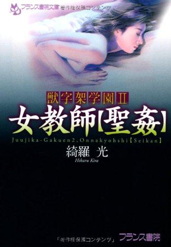 [綺羅光] 獣字架学園〈2〉女教師 聖姦