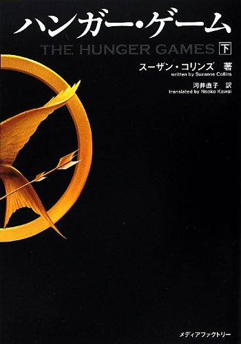 The Hunger Games (Japanese Edition)