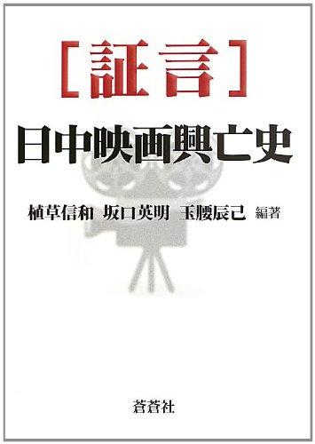 証言 日中映画興亡史