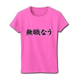 【twitter風?】アピールシリーズ 無職なう リブクルーネックTシャツ(ピンク) M