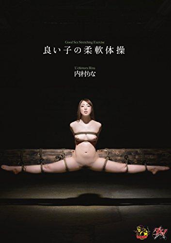 良い子の柔軟体操 内村りな ダスッ! [DVD]