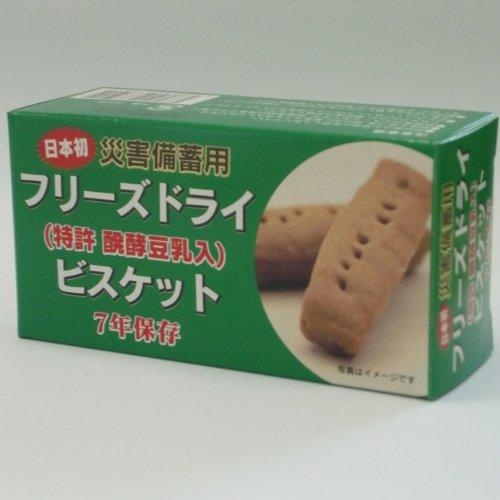 (7年保存)(災害備蓄用保存食)フリーズドライ ビスケット