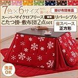 IKEA・ニトリ好きに。7色×6サイズから選べる! スーパーマイクロフリース 雪柄リバーシブルこたつ掛け布団 省スペース 正方形   エレガントピンク