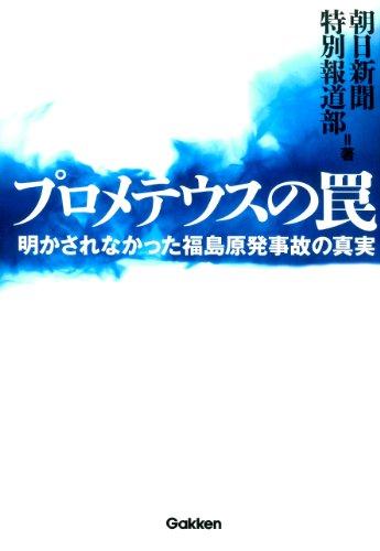 プロメテウスの罠 明かされなかった福島原発事故の真実: 1 (プロメテウスの罠シリーズ)