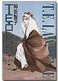 T・E・ロレンス (4) (ウィングス文庫)